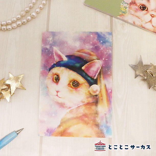 ポストカード 「月の耳飾りのネコ」