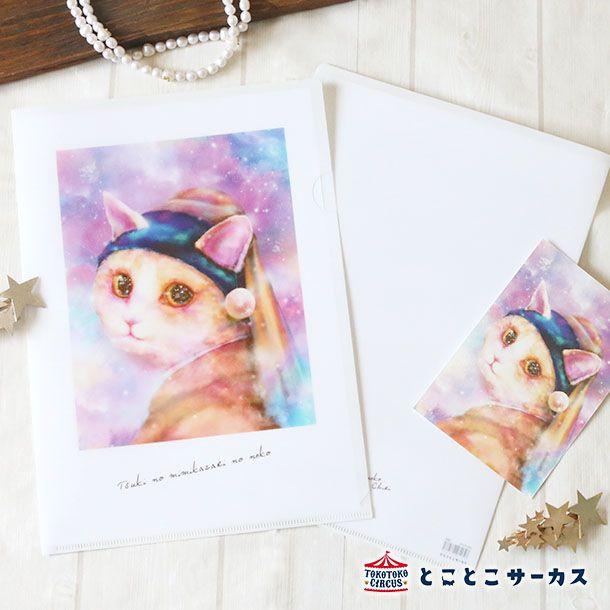 クリアファイル 「月の耳飾りのネコ」