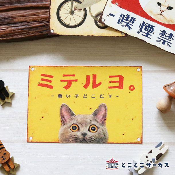 ポストカード 「むかしのネコ看板」