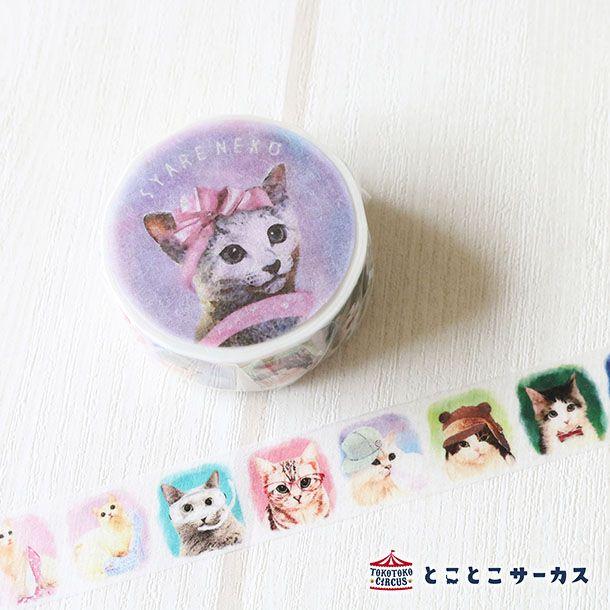 マスキングテープ 「SYARENEKO1」