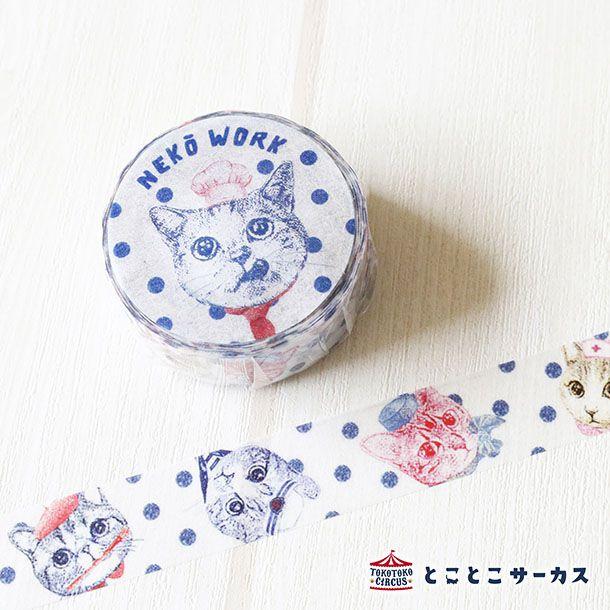 マスキングテープ 「NEKO WORK」