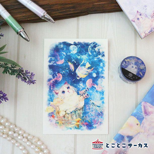 ポストカード 「kyou wa donna hi?〜お魚さんはじめまして〜」