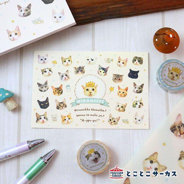 ポストカード 「NIRAMEKKO」