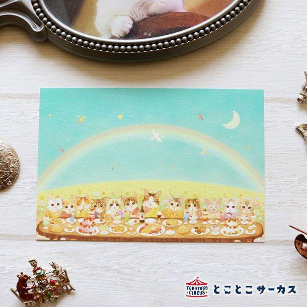 ポストカード 「たのしい晩餐」