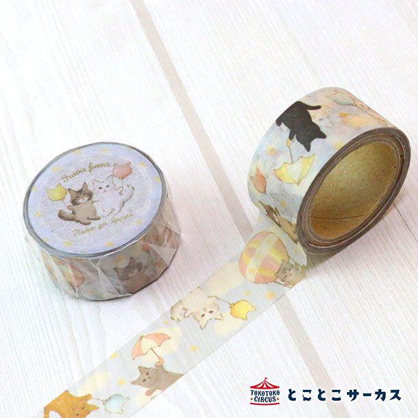 マスキングテープ 「ネコがいっぱい〜ふわふわ〜」