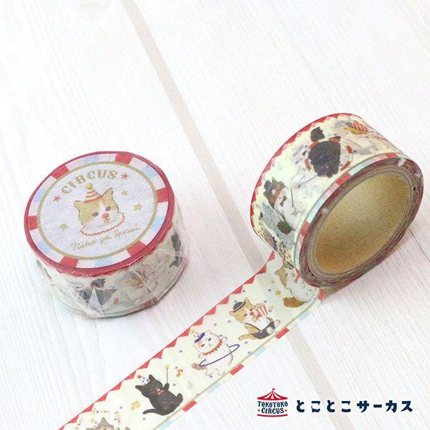 マスキングテープ 「ネコがいっぱい〜CIRCUS〜」