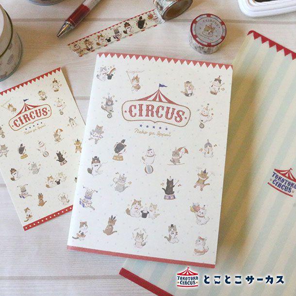 中綴じノート 「ネコがいっぱい〜CIRCUS〜」