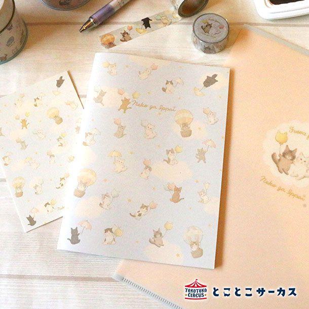 中綴じノート 「ネコがいっぱい〜ふわふわ〜」
