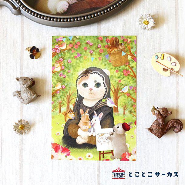 ポストカード 「ネコリザ」