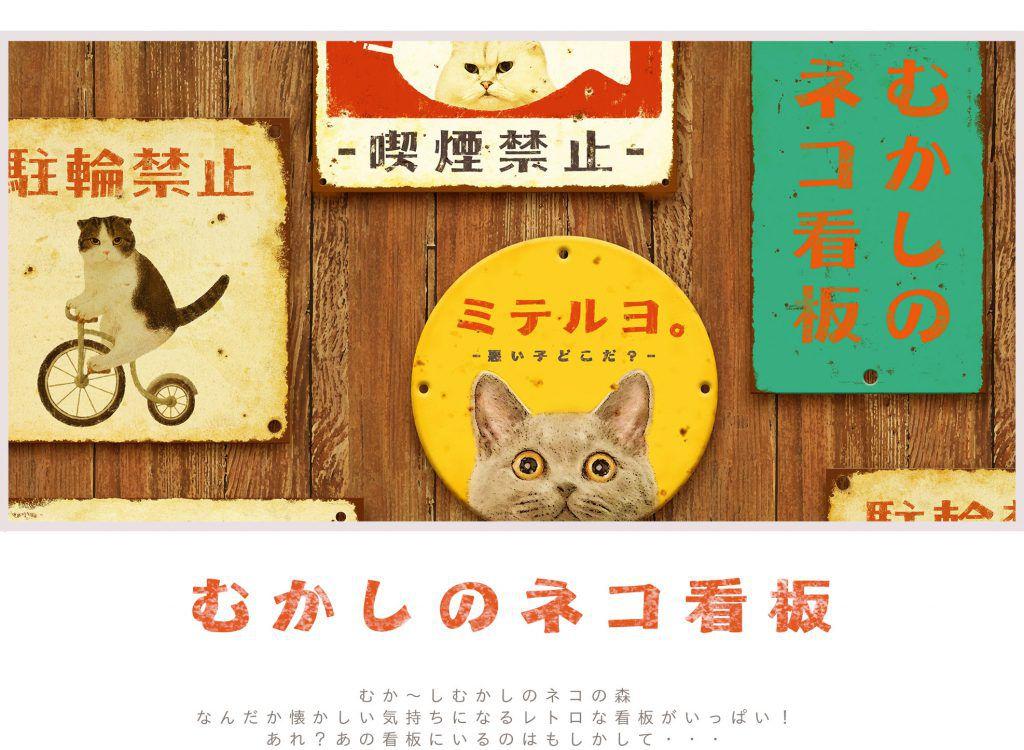 むかしのネコ看板